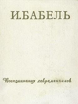 И.Бабель. Воспоминания современников - Искандер Фазиль Абдулович