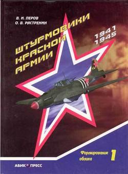 Штурмовики Красной Армии - Перов Владимир