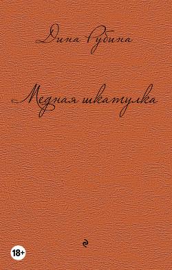 Медная шкатулка (сборник) - Рубина Дина Ильинична
