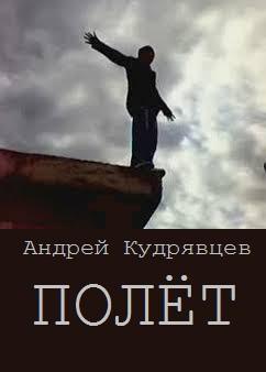 "Полёт (СИ) - Кудрявцев Андрей Витальевич ""Mc Hoodenz"""