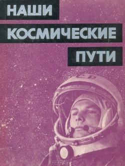 Наши космические пути - Коллектив авторов