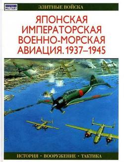 Японская императорская военно-морская авиация 1937-1945 - Тагая Осаму