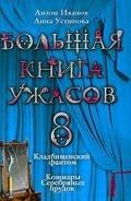 Большая книга ужасов – 8 - Иванов Антон Давидович