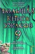 Большая книга ужасов – 9 - Веркин Эдуард