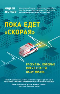 Пока едет «Скорая». Рассказы, которые могут спасти вашу жизнь - Звонков Андрей Леонидович