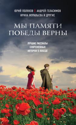 Мы памяти победы верны (сборник) - Сенчин Роман Валерьевич