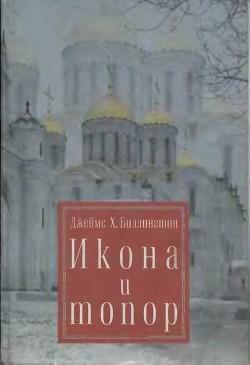 Икона и топор - Биллингтон Джеймс Хедли