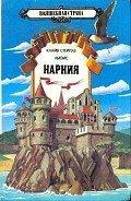 Читать книгу Хроники Нарнии. Том 1