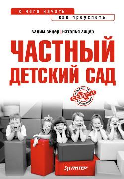 Частный детский сад: с чего начать, как преуспеть - Зицер Наталья