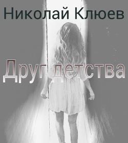 """Друг детства (СИ) - Клюев Николай Сергеевич """"Ник"""""""