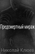 """Предсмертный мираж (СИ) - Клюев Николай Сергеевич """"Ник"""""""