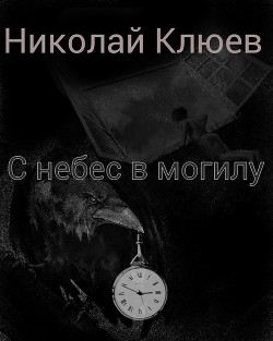 """С небес в могилу (СИ) - Клюев Николай Сергеевич """"Ник"""""""