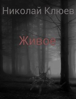 """Живое (СИ) - Клюев Николай Сергеевич """"Ник"""""""