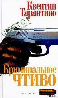 Криминальное чтиво - Тарантино Квентин