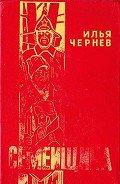 Семейщина - Чернев Илья
