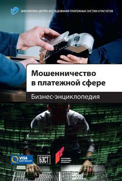 Мошенничество в платежной сфере. Бизнес-энциклопедия - Коллектив авторов