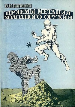 Приемы метания холодного оружия - Попенко Виктор Николаевич
