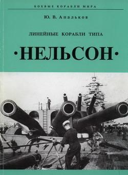 Линейные корабли тина «Нельсон» - Апальков Юрий Валентинович