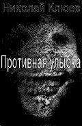"""Противная улыбка (СИ) - Клюев Николай Сергеевич """"Ник"""""""