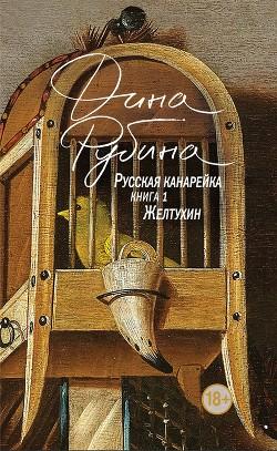 Русская канарейка. Желтухин - Рубина Дина Ильинична