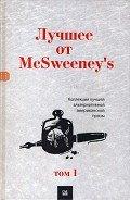 Лучшее от McSweeney's, том 1 - Смит Зэди