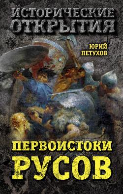 Первоистоки Русов - Петухов Юрий Дмитриевич