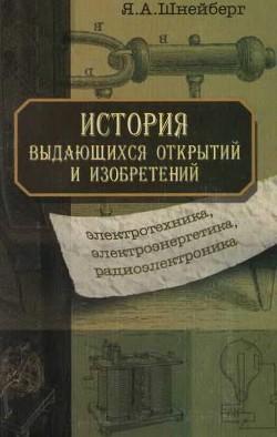 История выдающихся открытий и изобретений - Шнейберг Ян Абрамович