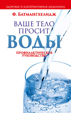 Ваше тело просит воды - Батмангхелидж Ферейдун
