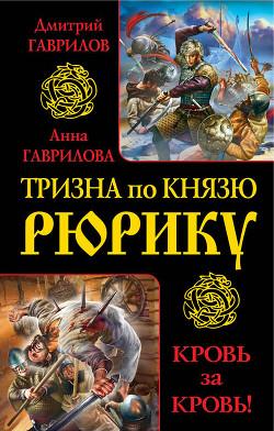 Тризна по князю Рюрику. Кровь за кровь! (сборник) - Гаврилова Анна Сергеевна
