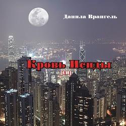 Кровь Исиды - Врангель Данила Олегович