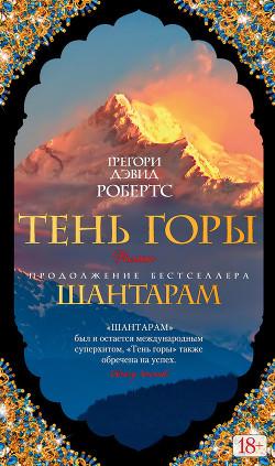 Тень горы - Робертс Грегори Дэвид