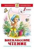 Внеклассное чтение (для 1-го класса) - Пермяк Евгений Андреевич