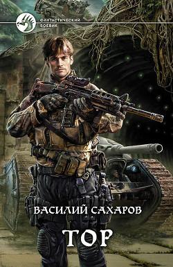 История России с древнейших времен до наших дней - Сахаров Андрей Николаевич