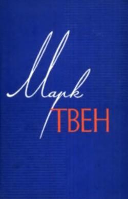 Монолог царя - Твен Марк