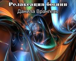 Релаксация богини - Врангель Данила Олегович