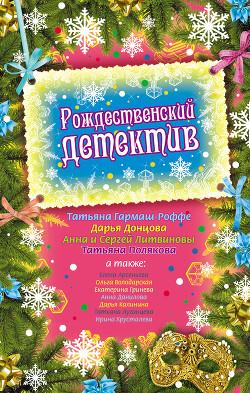 Рождественский детектив (сборник рассказов) - Данилова Анна