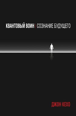 Квантовый воин: сознание будущего - Кехо Джон
