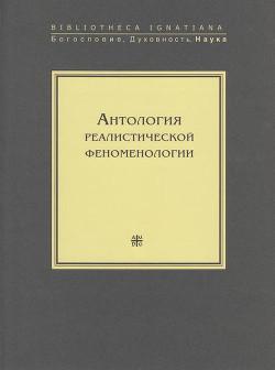 Антология реалистической феноменологии - Коллектив авторов
