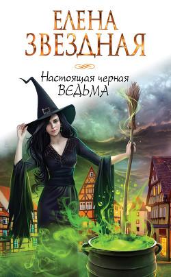 Черная Ведьма - Звездная Елена