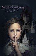 Читать книгу Принцесса для некроманта (СИ)