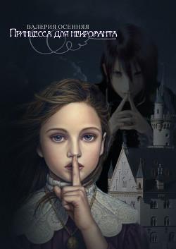 Принцесса для некроманта (СИ) - Осенняя Валерия