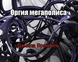Оргия мегаполиса (СИ) - Врангель Данила Олегович