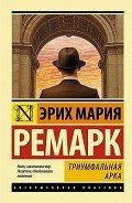 Триумфальная арка - Ремарк Эрих Мария