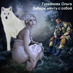 Забери мечту с собой! (СИ) - Гусейнова Ольга