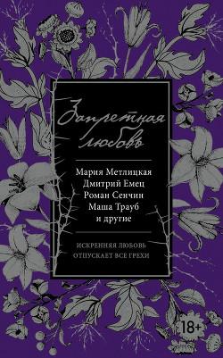 Запретная любовь (сборник) - Емец Дмитрий Александрович