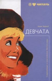 Девчата - Бедный Борис Васильевич