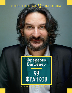 99 Франков - Бегбедер Фредерик