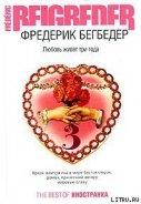 Любовь живет три года - Бегбедер Фредерик
