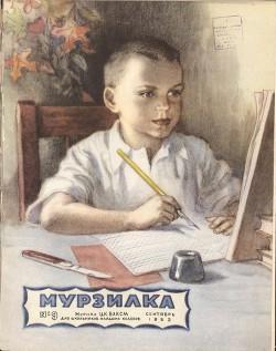 Первое сентября - Артюхова Нина Михайловна