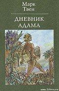 Дневник Адама - Твен Марк